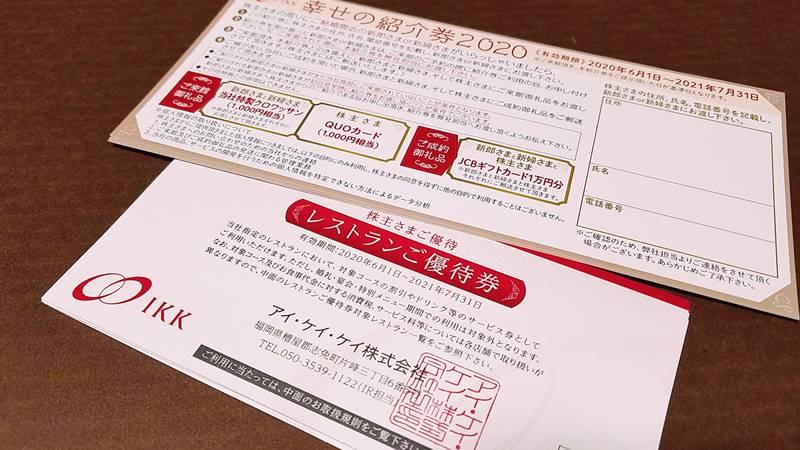 アイ・ケイ・ケイ(2198)の株主優待券 レストランご優待券、幸せの紹介券