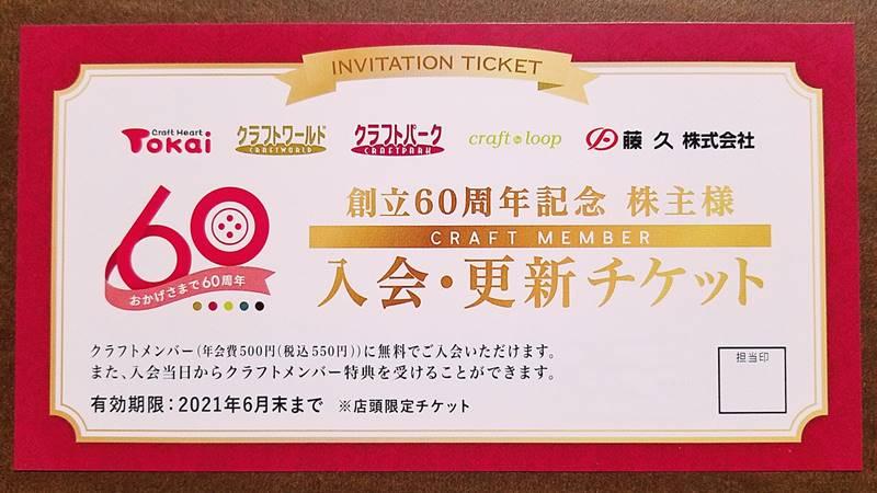 藤久(9966)の株主優待 創立60周年記念株主優待 60周年株主入会・更新チケット