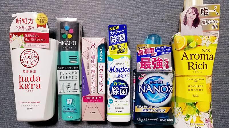 ライオン(4912)の株主優待 新製品を中心とした自社製品詰め合わせ