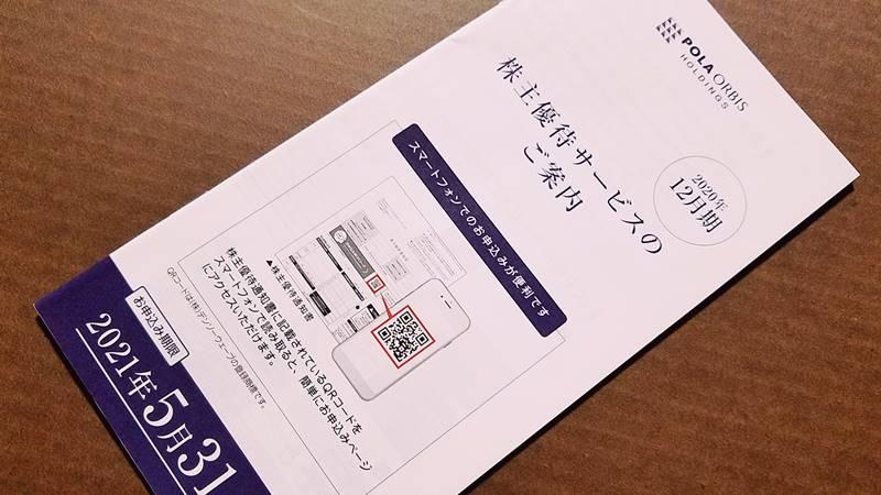 ポーラ・オルビスホールディングス(4927)の株主優待の案内(株主優待カタログ)