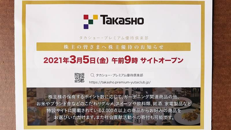 タカショー(7590)の株主優待の案内 タカショー・プレミアム優待倶楽部
