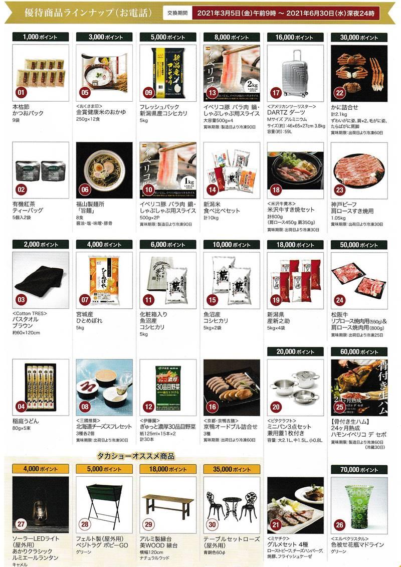 タカショー(7590)の株主優待の案内 タカショー・プレミアム優待倶楽部カタログ