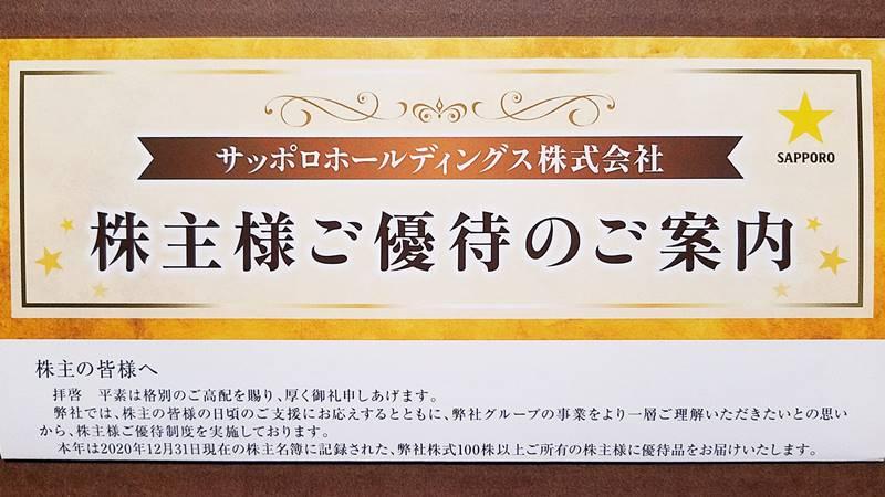 サッポロホールディングス(2501)の到着した株主優待の案内(株主優待カタログ冊子)