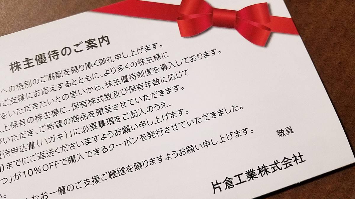片倉工業(3001)の到着した株主優待の案内(優待カタログ)