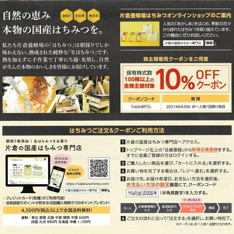 オンラインショップ「片倉の国産はちみつ専門店」の10%OFFクーポン