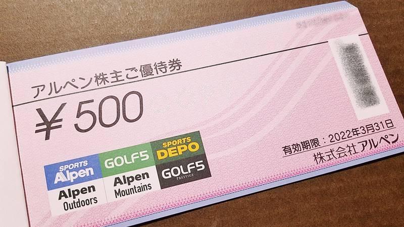アルペン(3028)の到着した株主優待券
