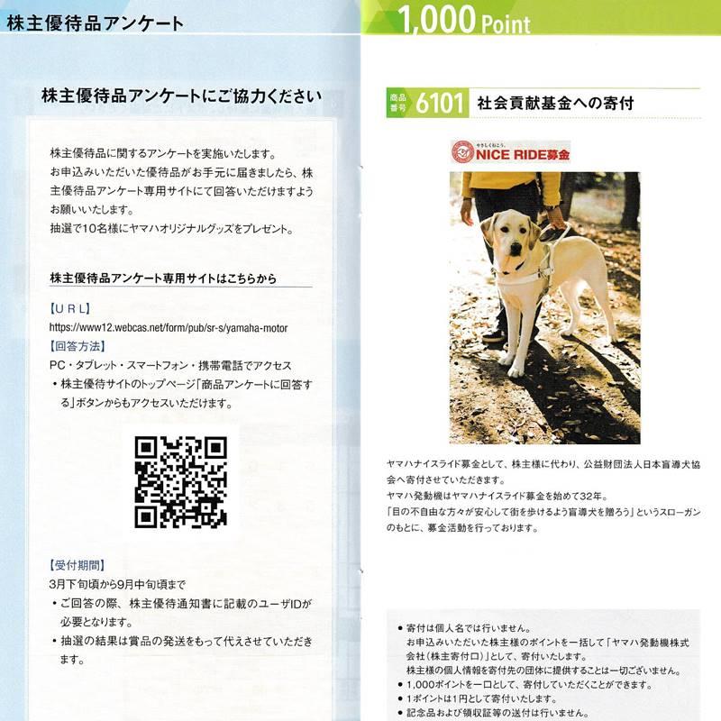 ヤマハ発動機(7272)の到着した株主優待の案内(株主優待カタログ冊子)