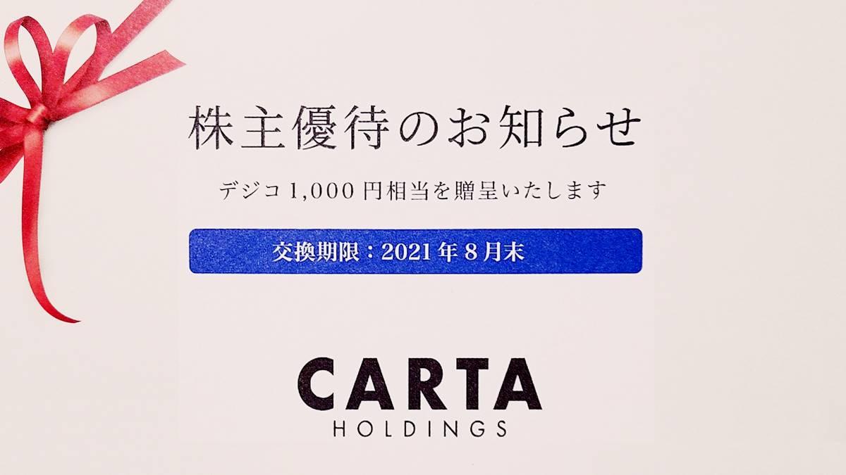 CARTA HOLDINGS(3688)の株主優待 デジタルギフトサービス「デジコ」のギフトコード1,000円相当