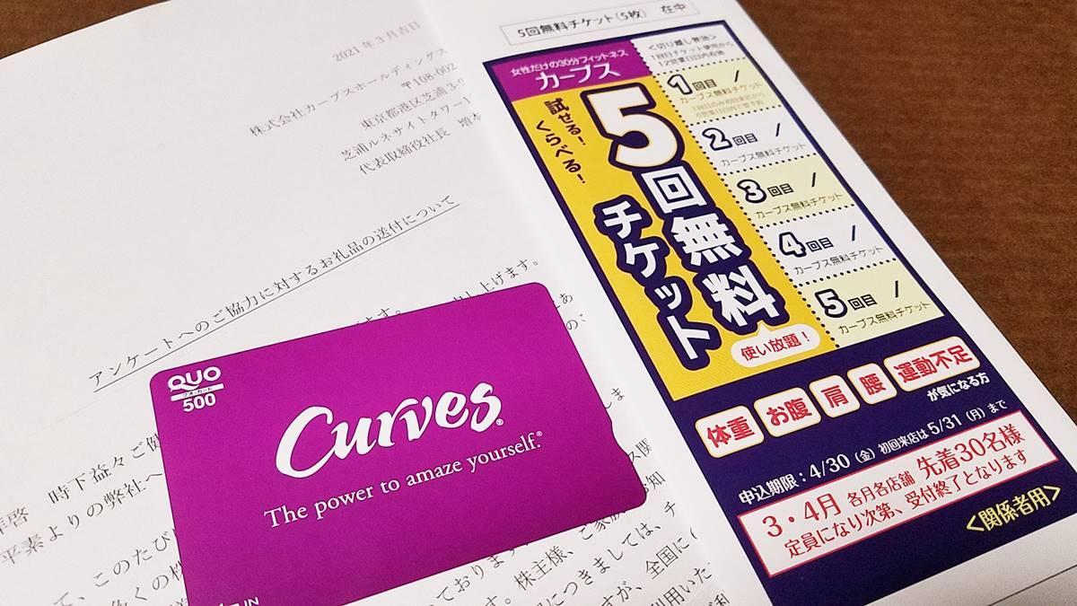 カーブスホールディングス(7085)の到着したアンケートのお礼の品 オリジナルクオカード、カーブス関係者用5回無料チケット5枚
