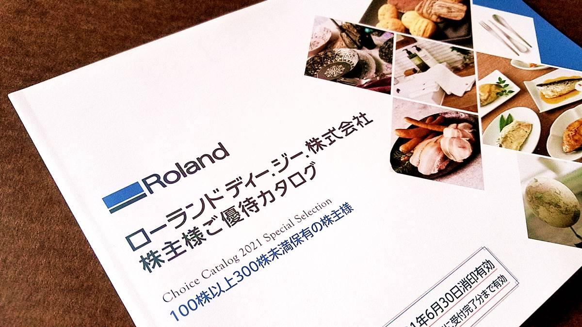 ローランド ディー.ジー.(6789)の株主優待カタログ