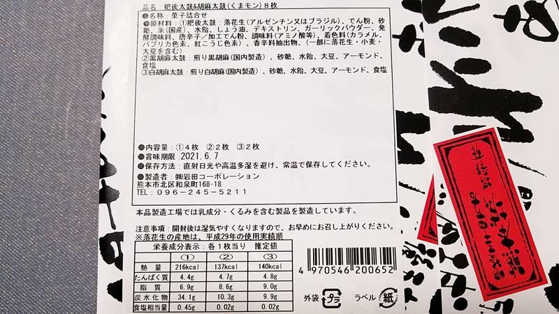 熊本県 肥後太鼓&胡麻太鼓(くまモン)8枚