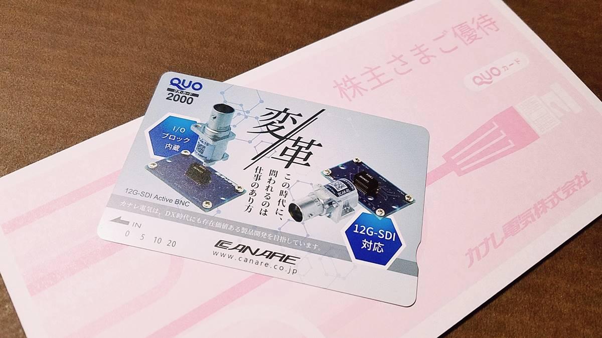 カナレ電気(5819)の株主優待クオカード