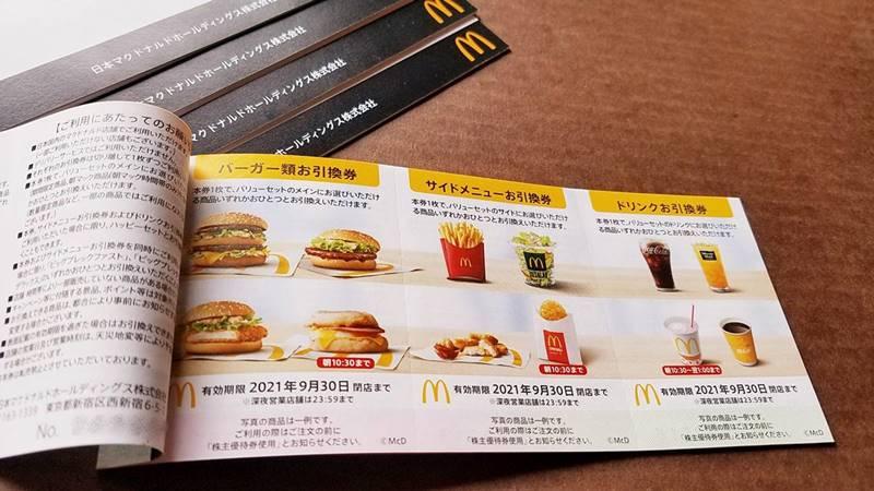 日本マクドナルドホールディングス(2702)の株主優待食事券商品お引換券