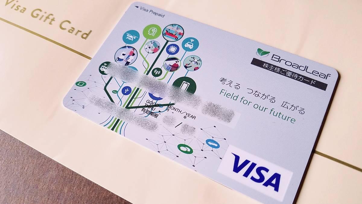 ブロードリーフ(3673)の株主優待 オリジナルVISAギフトカード 20,000円相当