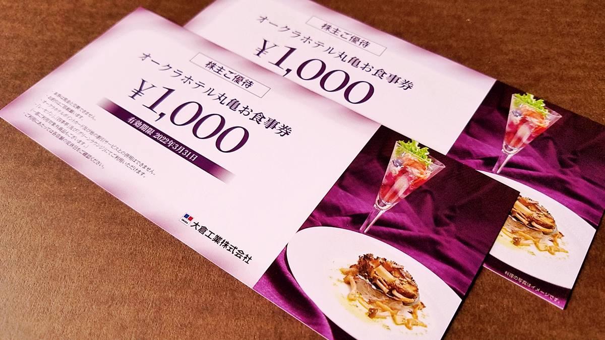 大倉工業(4221)の到着した株主優待券 オークラホテル丸亀 食事券