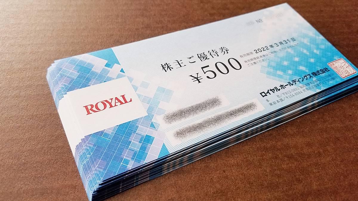 ロイヤルホールディングス(8179)の株主優待券500券×24枚 合計12,000円相当