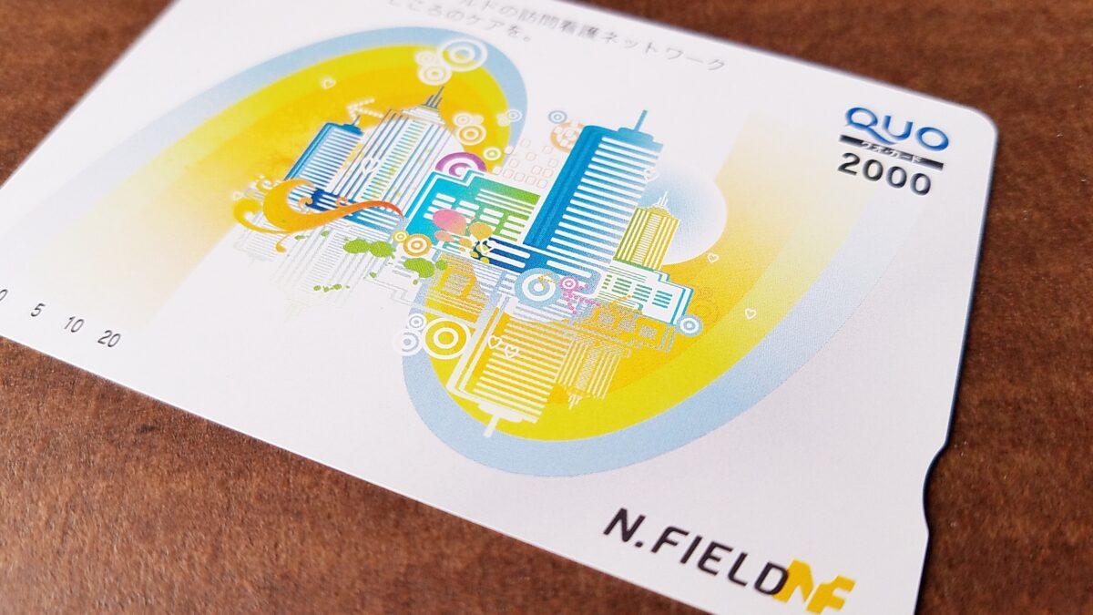 N・フィールド(6077)の到着した株主優待品オリジナル クオカード