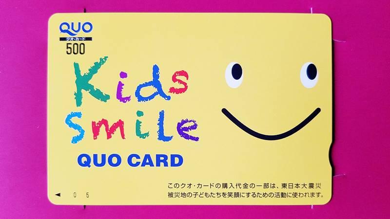 アイフィスジャパン(7833)の到着した株主優待品 キッズスマイルクオカード(QUOカード)