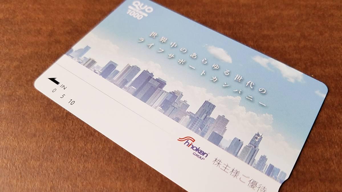 シノケングループ(8909)の到着した株主優待品クオカード