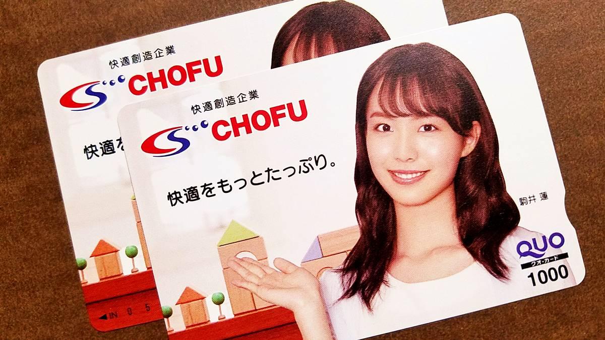 長府製作所(5946)の株主優待品 女優の駒井蓮さんのクオカード