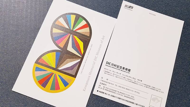 DIC(4631)の株主優待 DIC川村記念美術館の入館券付絵葉書
