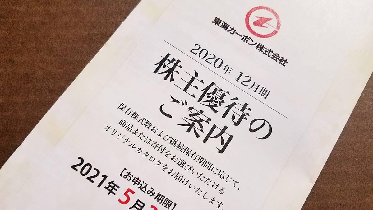 東海カーボン(5301)の到着した株主優待カタログ