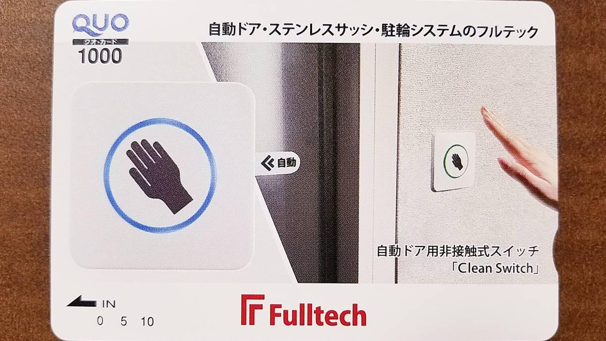 フルテック(6546)の到着した株主優待品オリジナルクオカード