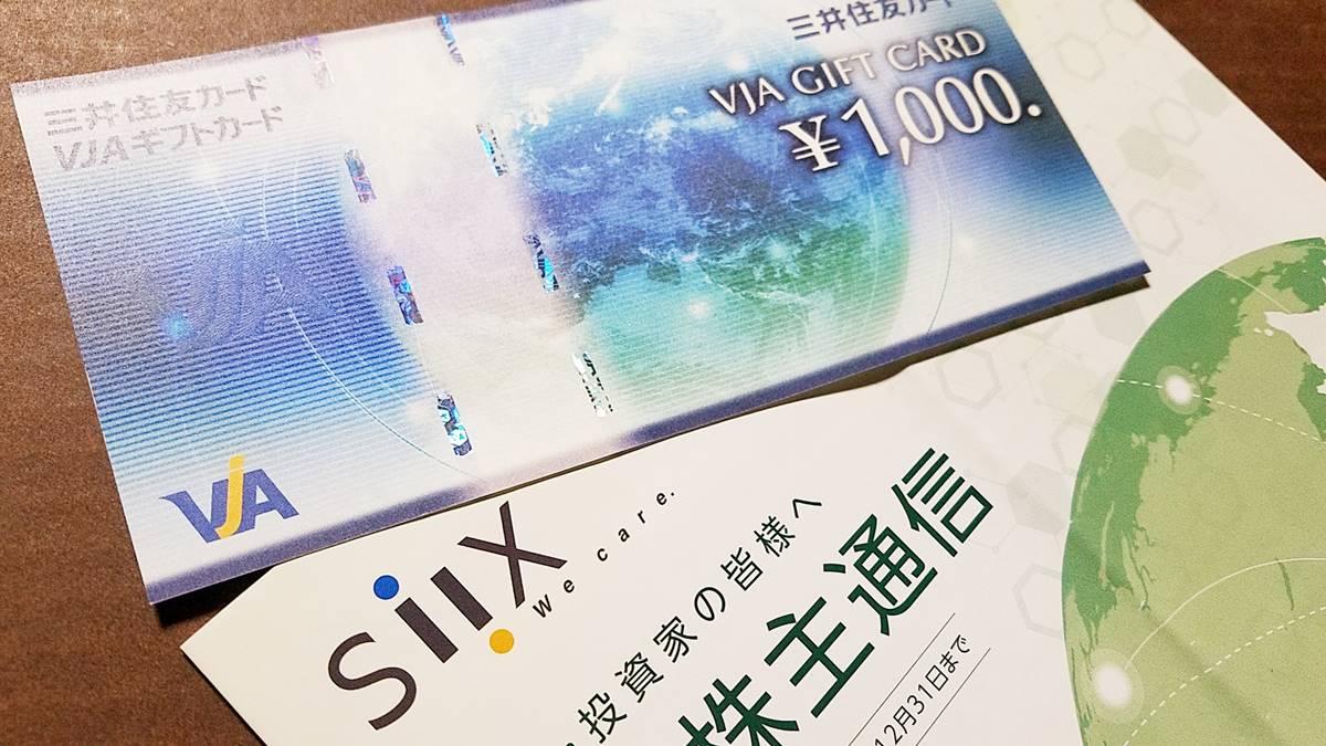 シークス(7613)の到着した株主優待品 三井住友カードVJAギフトカード1000円