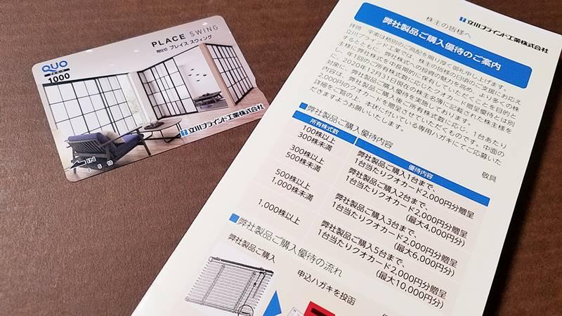 立川ブラインド工業(7989)の到着した株主優待品 クオカード、自社対象製品購入優待