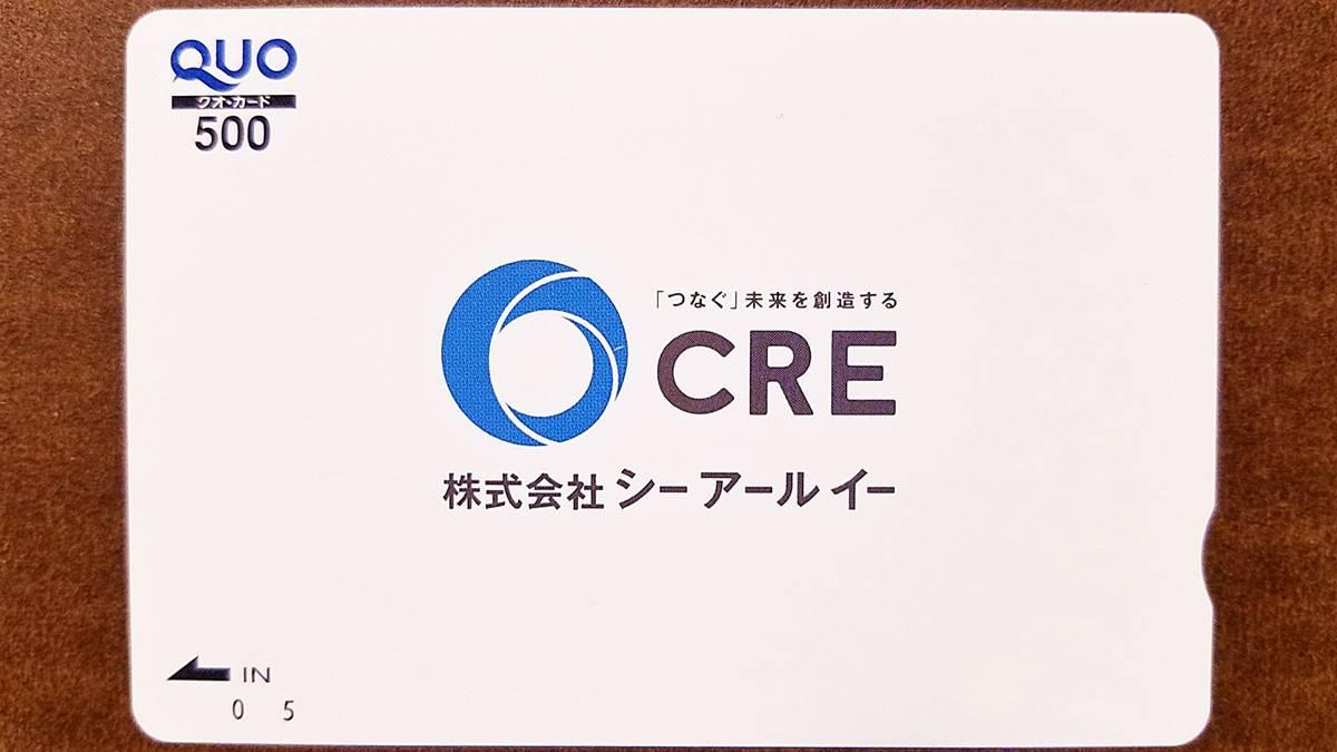 CREシーアールイー(3458)の到着した株主優待品クオカード