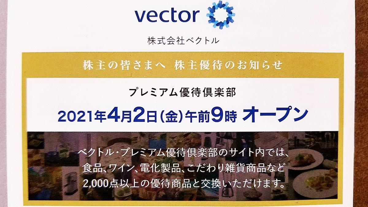 vector ベクトル(6058)の到着した株主優待のお知らせ