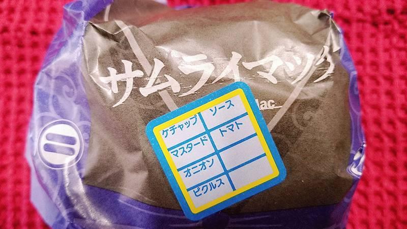 マックのサムライマック 炙り醤油風ダブル肉厚ビーフ