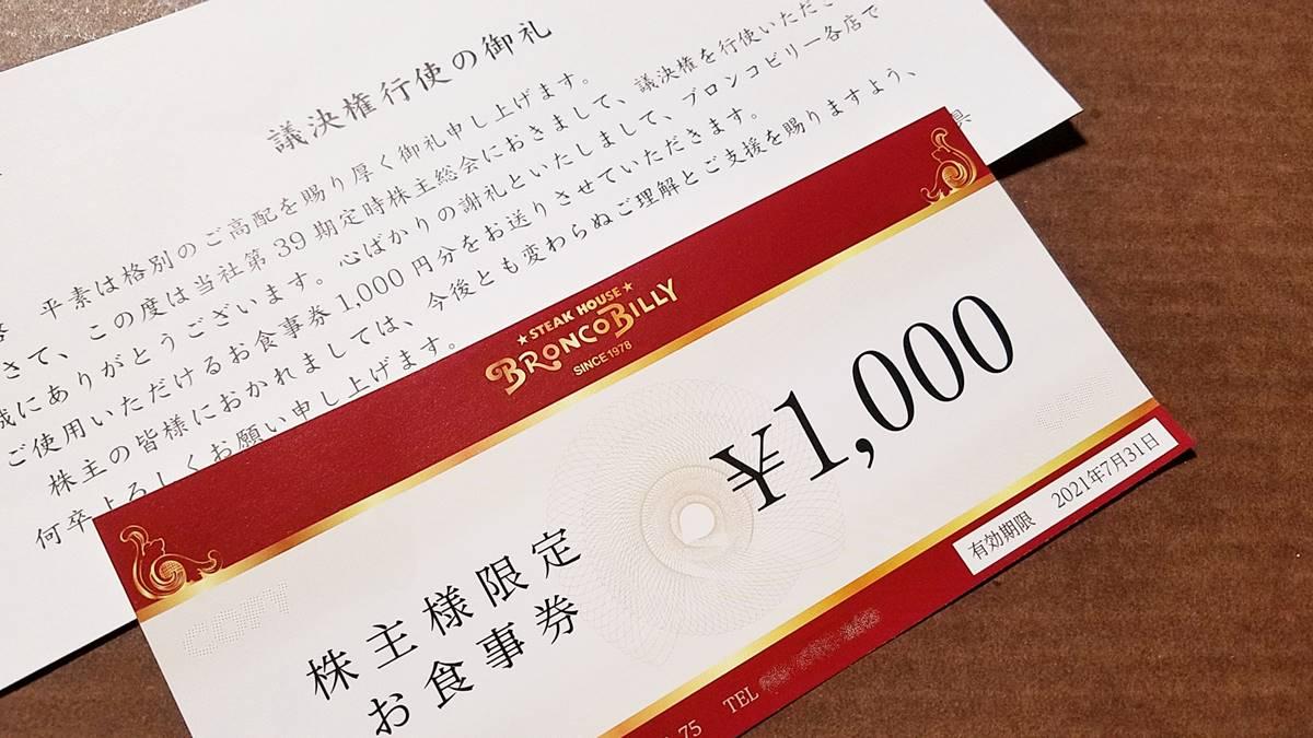 ブロンコビリー(3091)の到着した議決行使のお礼 株主限定お食事券