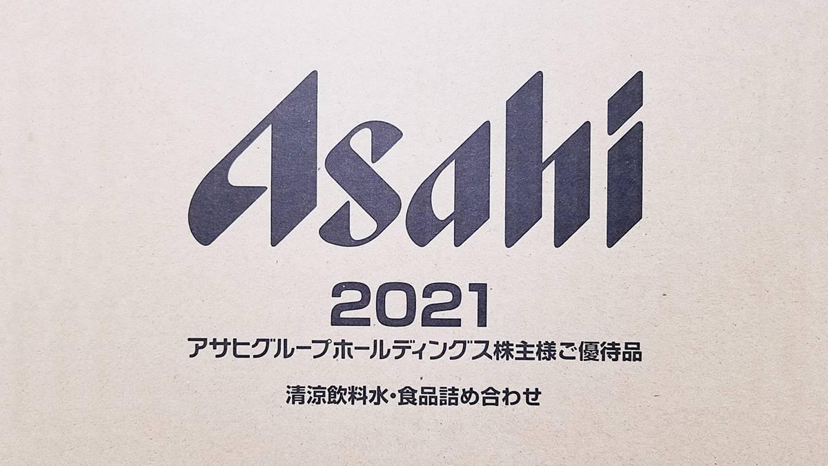 アサヒグループホールディングス(2502)の株主優待品 清涼飲料水・食品詰め合わせ(1,000円相当)