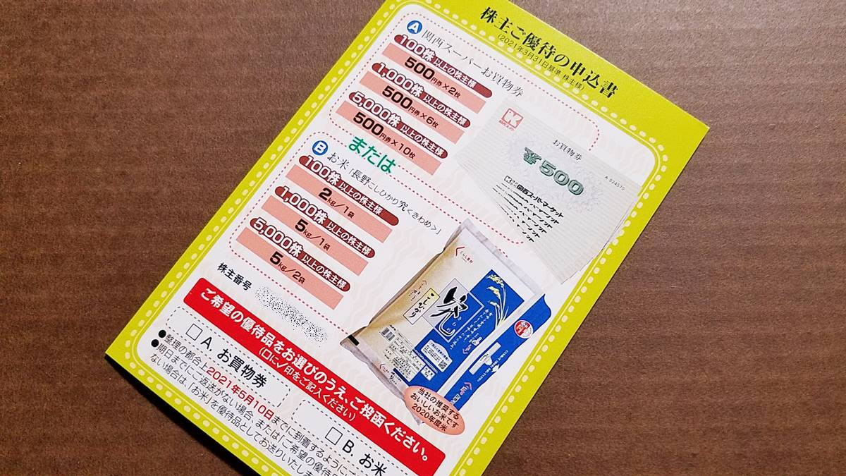 関西スーパーマーケット(9919)の株主優待の案内(株主優待の申込書)