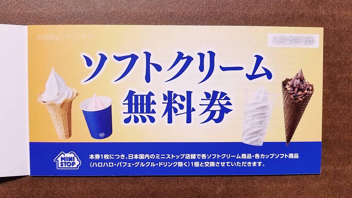 ミニストップ(9946)の到着した株主優待券!ソフトクリーム無料券