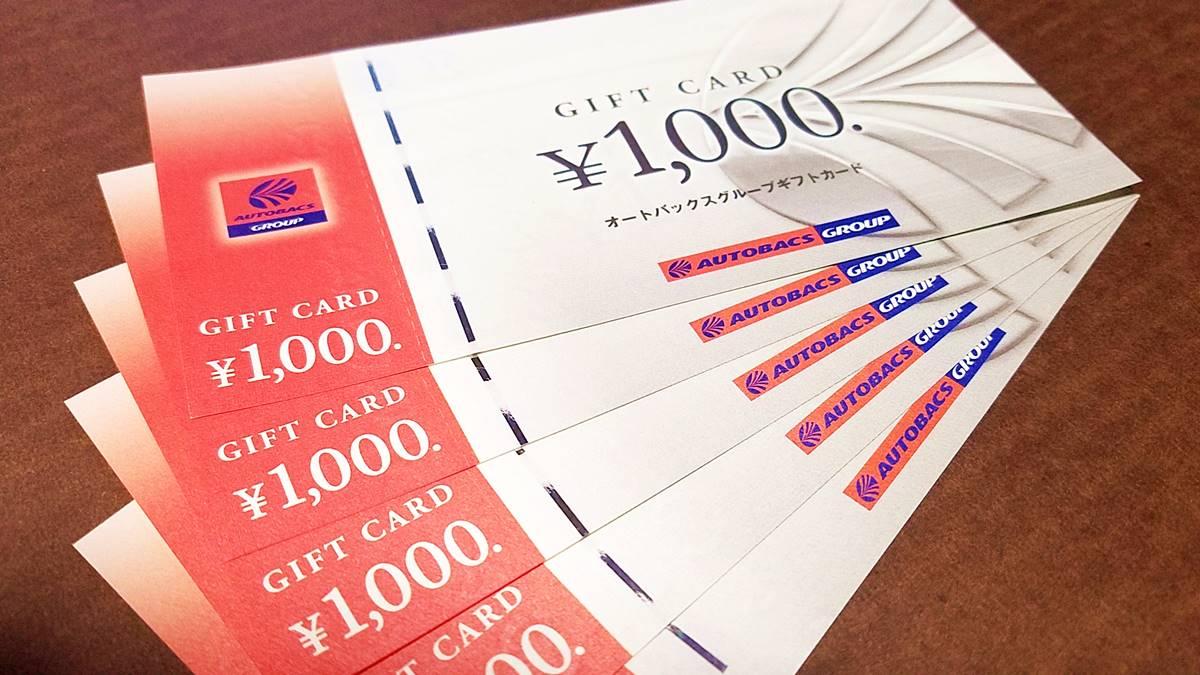 オートバックスセブン(9832)の到着した株主優待券 有効期限なしギフトカード商品券