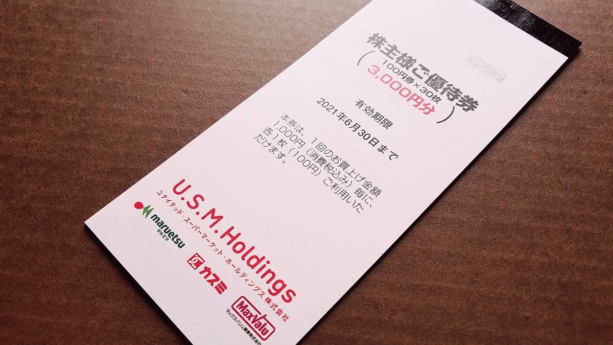 USMHユナイテッド・スーパーマーケット・ホールディングス(3222)の株主優待券
