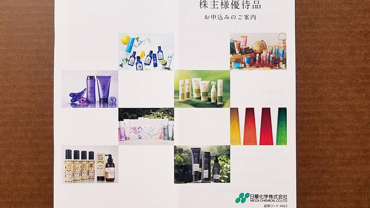 日華化学(4463)の到着した株主優待カタログ