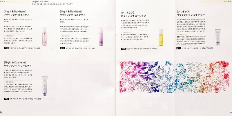 日華化学(4463)の株主優待カタログ へアケア・スタイリング商品デミ コスメティクス