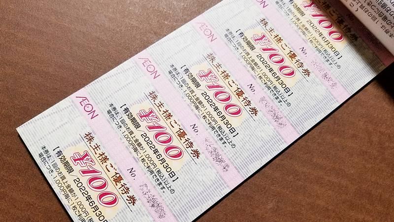 イオン北海道(7512)の到着した株主優待券