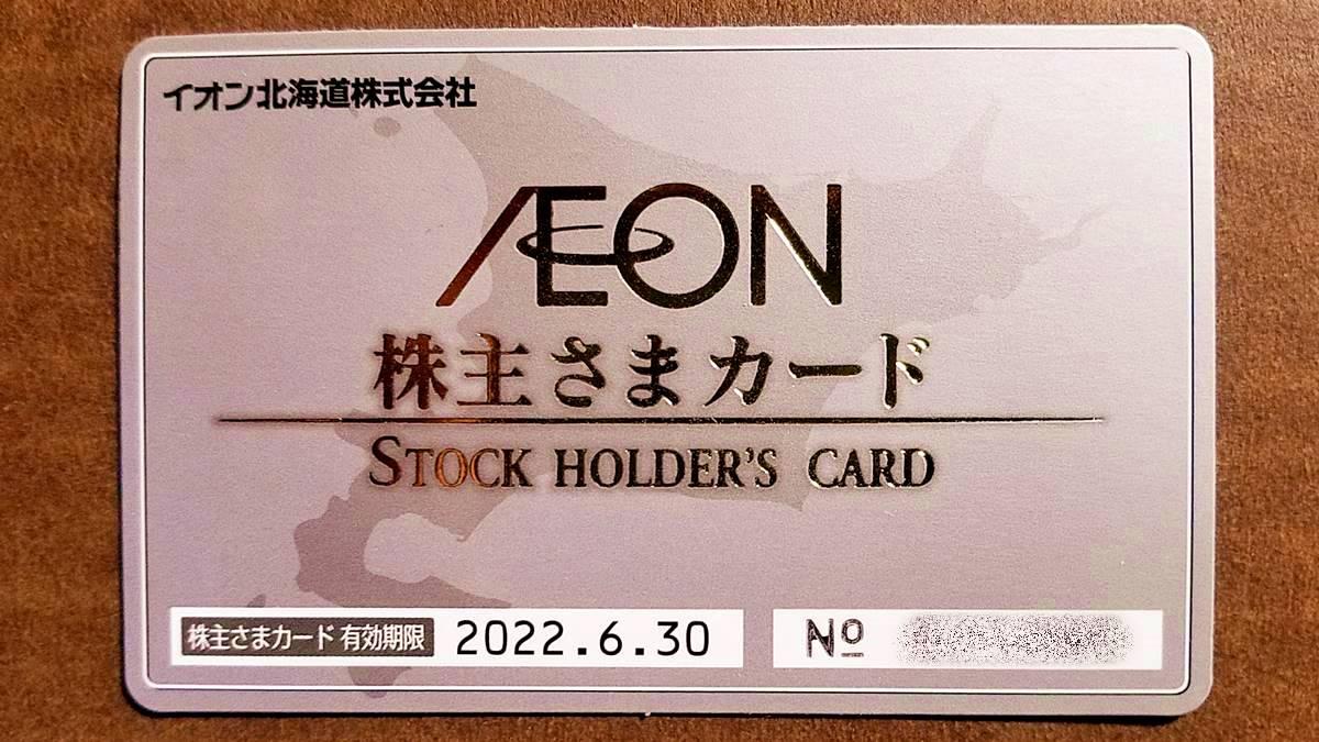 イオン北海道(7512)のイオン株主カードとイオンラウンジ