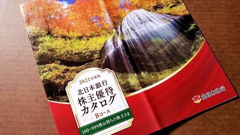北日本銀行(8551)の3,000円相当の地元特産品を掲載した株主優待カタログ2021年