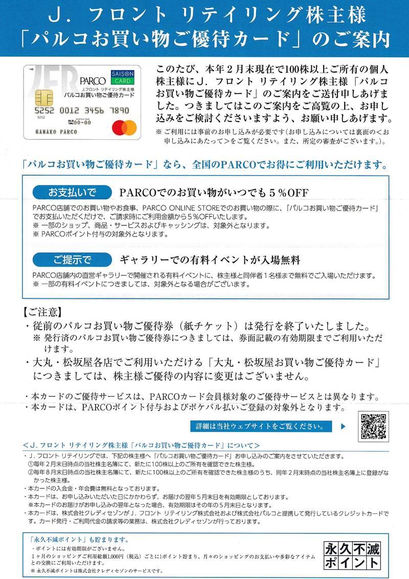 J.フロント リテイリング(3086)の到着したパルコお買い物ご優待カード(クレジットカード)申込書