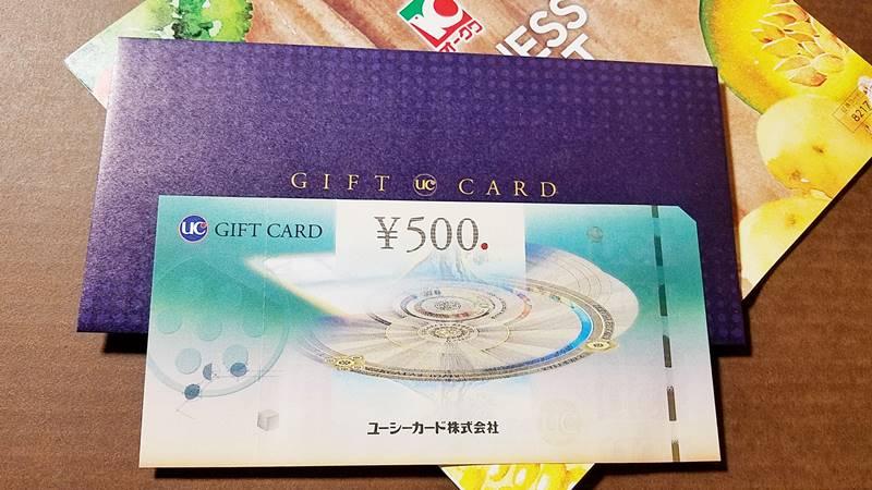 オークワ(8217)の株主優待UCギフトカード