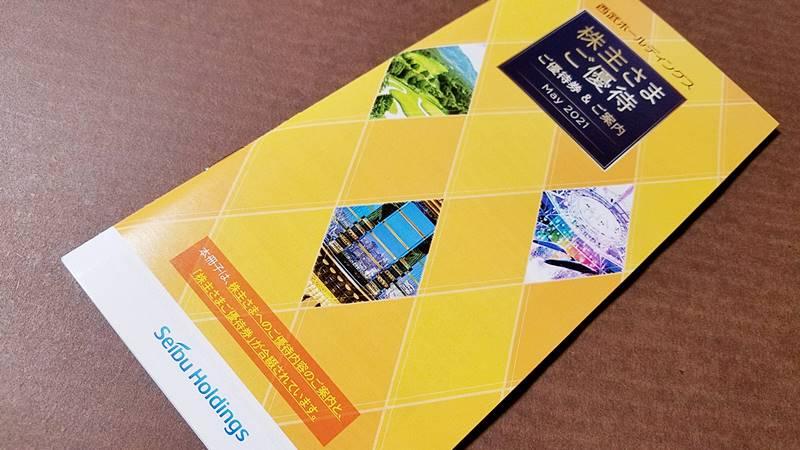 西武ホールディングス(9024)の株主優待 施設利用優待券冊子