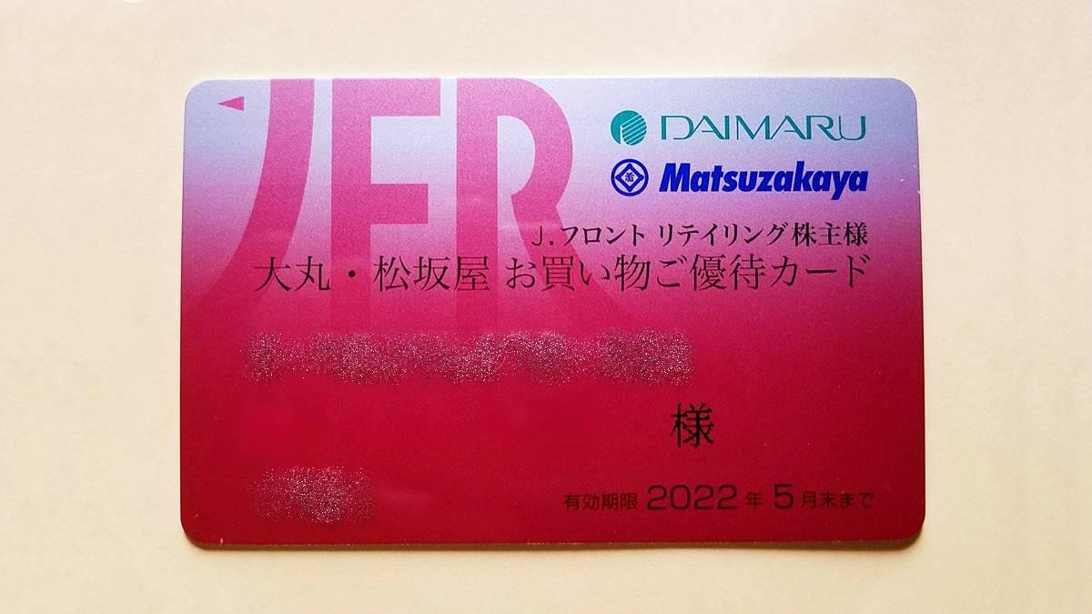 J.フロント リテイリング(3086)の到着した大丸・松坂屋お買い物ご優待カード