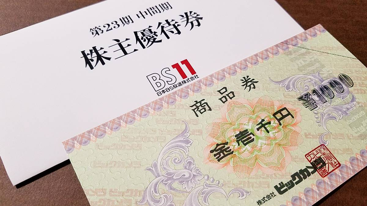 日本BS放送(9414)の株主優待 ビックカメラ商品券