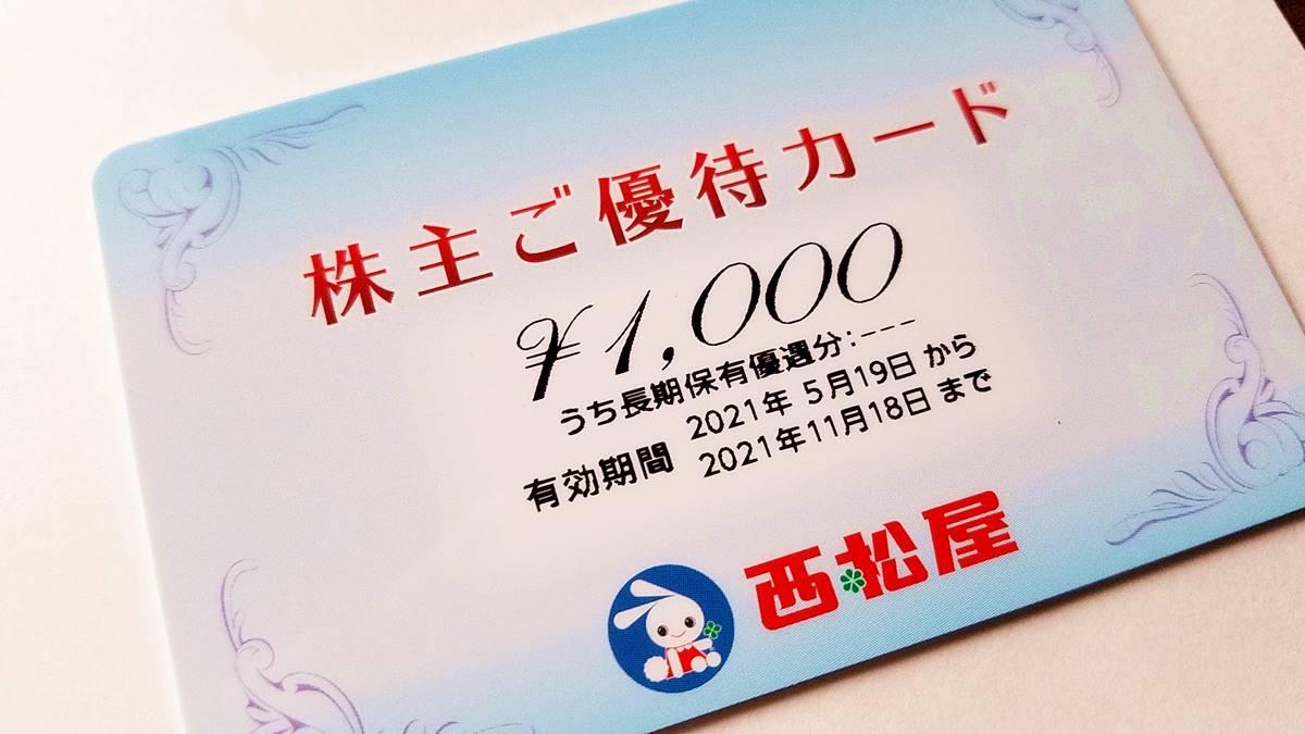 西松屋チェーン(7545)の株主優待カード