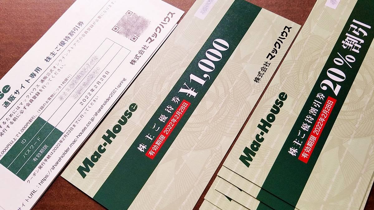 マックハウス(7603)の3種類の株主優待券